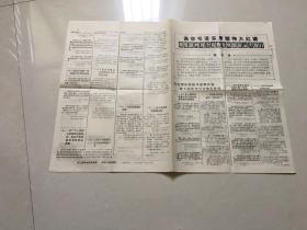 文革老报纸大学习 大批判材料文汇革命委员会编1968年11月26日