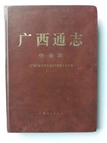 广西通志侨务志