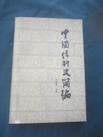 中国法律史简编(下)