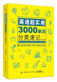 英语超实用3000单词分类速记