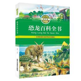 (四色注音)恐龙百科全书