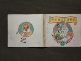 世界童话名著精选(3)