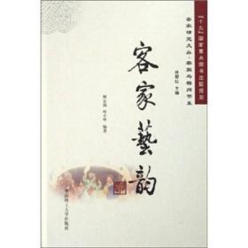 客家艺韵:客家研究文丛.客家与梅州书系