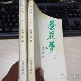 小说《昙花梦》陈娟 上下二册[全本]无删减