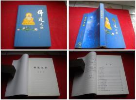 《佛道之秘》,32开妙音著,沈阳2015出版,6086号,图书