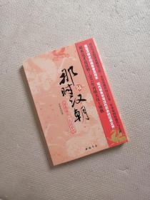 那时汉朝(陆):刘秀起兵·大汉中兴   (实物如图,图货一致的)