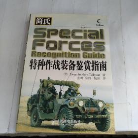 简氏特种作战装备鉴赏指南