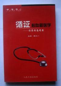 循证心血管医学2004:临床指南精要