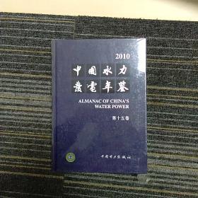 中国水力发电年鉴2010(第十五卷)