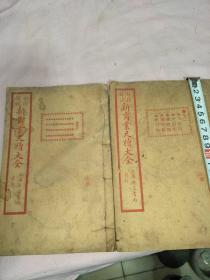 民国时期《新商业尺牍大全》卷三卷六。品相完好,稀有品种。包老保真。