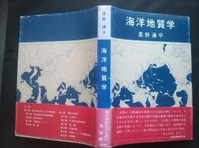 海洋地质学(16开精装 签赠)