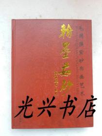 毛国强紫砂书画艺术 : 翰墨茹砂