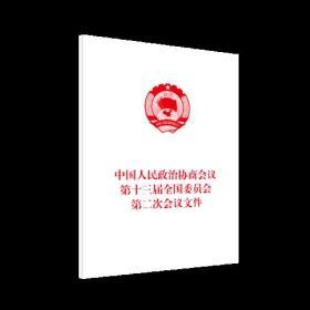 中国人民政治协商会议第十三届全国委员会第二次会议文件