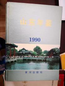 山东年鉴(1990)【南车库】106