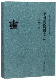 中国兵役制度史/现代贵州学术精品丛书·第三辑