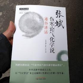张斌伤寒论气化学说通俗讲话·中医师承学堂