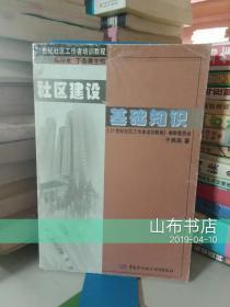 社区建设基础知识【一版一印、仅5000册】