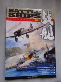 (泛海洋军事文化杂志)战舰 第31期  品佳如新   16开图文并茂