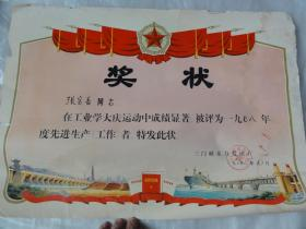 1979年老奖状:张宝善 工业学大庆 毛泽东选集图案(三门峡水力发电厂)