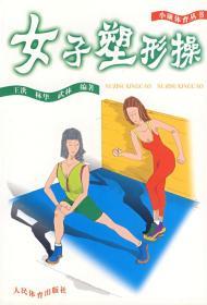 女子塑性操/小康体育丛书