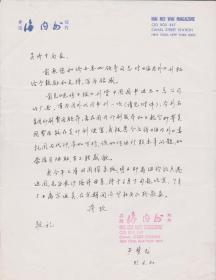 吴济生旧藏,美籍华人,企业家,  纽约《海内外》刋物创办人严梦龙信札一通一页