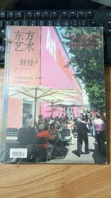 东方艺术 (未拆封)(2006年7月上半月)财经 4 东方艺术杂志社 东方艺术杂志社