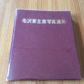 毛泽东主席写真选集 8开盒精装本 原装正版书 1978年初版 有轻微水印