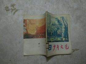 少年文艺1985.2