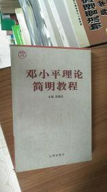 邓小平理论简明教程 吴雄丞 主编 / 九州出版社 / 2001-11 / 平装