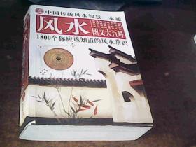 风水 图文大百科(中国传统风水智慧一本通)