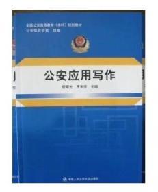 二手公安应用写作 王东庆 中国人民公安大学 9787565318825