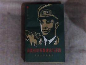 论粟裕的军事理论与实践 粟裕大将夫人楚青签赠本