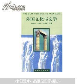 外国文化与文学 陆人豪  等 苏州大学出版社 9787810373029
