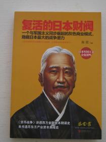 复活的日本财阀:东方产业资本黑暗史【品好,内页干净】