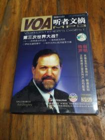 VOA 听者文摘 第三次世界大战 MP3(盒装4本书,1个光盘, 全新未拆封)