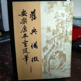 旧典备徽 .安乐康平室随笔(清代史料笔记丛刊)
