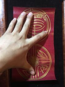 【铁牍精舍】【笺纸精品】 清末民国描金瓦当纹蜡笺6张,24.5x13.5cm