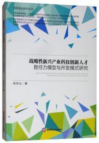 战略性新兴产业科技创新人才胜任力模型与开发模式研究