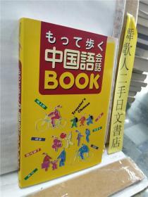语言学习书 もって歩く 中国语会话BOOK  日文原版64开语言学习书 西东社出版