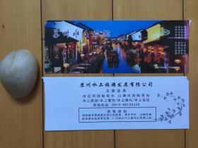 苏州水上旅游山塘河船票收藏一张(使用过)