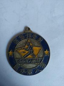 纪念章   抗战八年纪念   冀鲁豫军区第八军分区《1945.7.7……13278514831》