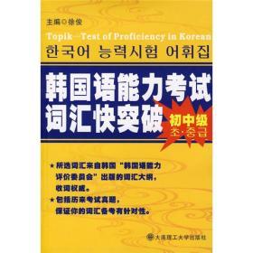 韩国语能力考试词汇快突破(初中级)