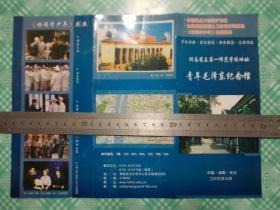 湖南省立第一师范学校旧址青年毛泽东纪念馆
