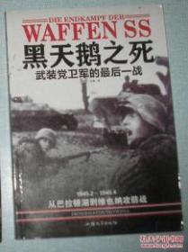 【正版】黑天鹅之死-武装党卫军的最后一战:1945.2--—1945.4 从巴拉顿湖到维也纳攻防战