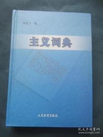 主义词典  人民出版社一