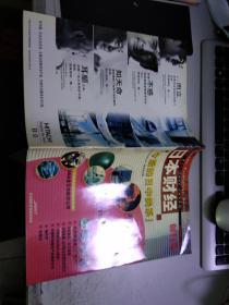 日本财经2004年10月 创刊号 X502