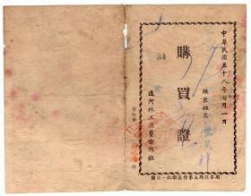 股票债卷类-----1949年7月1日松江省通河员工消费合作社