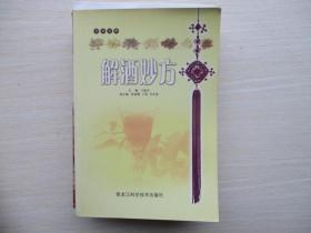 解酒妙方  064