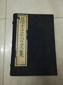 影印北宋刻本巜范文正公文集》(全八册)