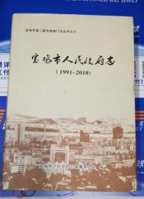 宝鸡市人民政府志 1991---2010。。